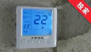【视频】新房停止供热 房主要求退费