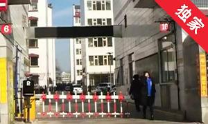 【视频】小区实行门禁管理 个别居民存有疑义