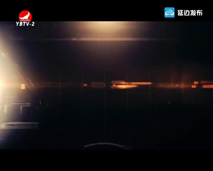 天南地北延边人 2019-03-30