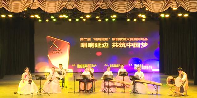 """第二届""""唱响延边""""原创歌曲大赛颁奖晚会"""