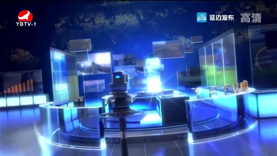 延邊新聞 2019-04-15