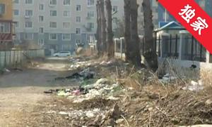 【視頻】小區門外垃圾遍地 污染環境亟待治理