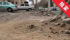 【視頻】道路施工未修復 路面破損出行難