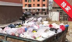 【視頻】垃圾四處飄散環境差 居民希望物業及時清理