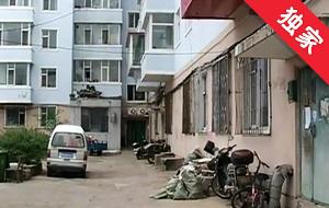 【视频】老旧小区无物业管理 难题如何破?