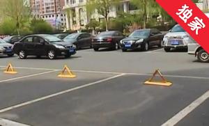 【视频】停车位上安地锁 附近居民有意见