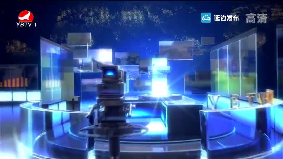 延边新闻 2019-05-27