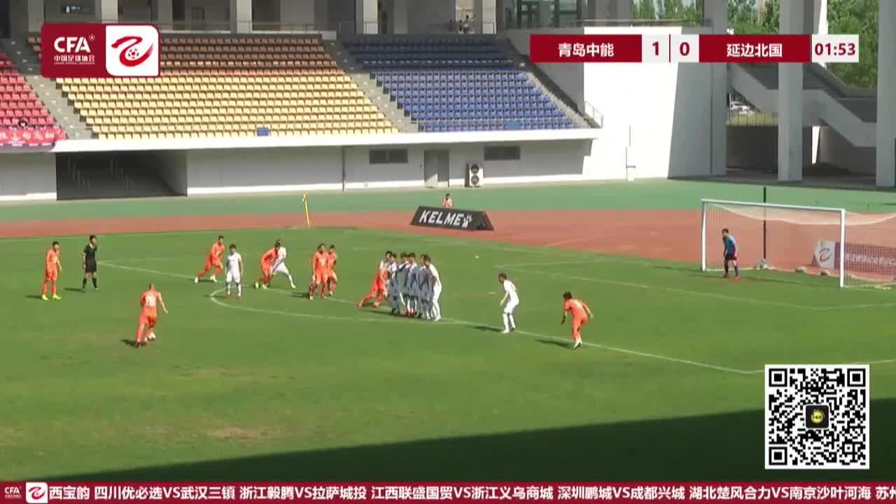 【进球视频】青岛中能2:0延边北国