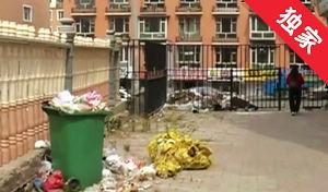 【视频】垃圾堆在小区门外 责任划分存争议
