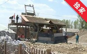 【视频】搅拌站设在村中 村民意见大