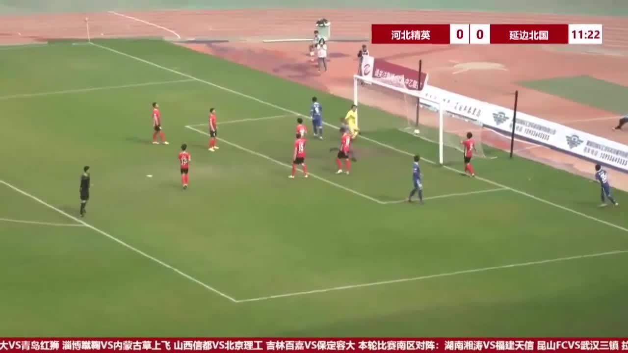 【进球视频】河北精英1:0延边北国