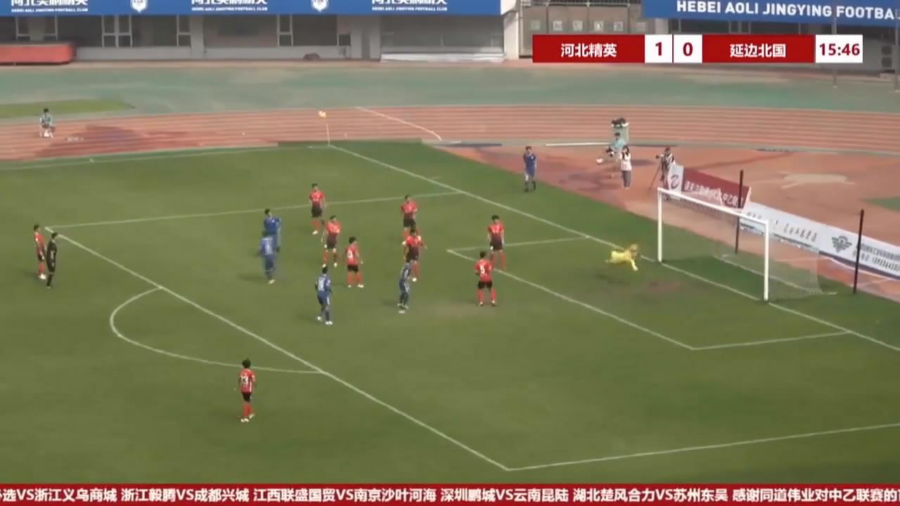 【进球视频】河北精英2:0延边北国