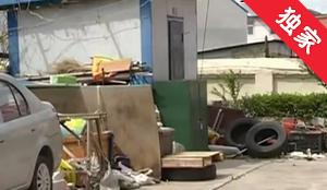 【视频】简易仓房现身小区 多年未拆为哪般