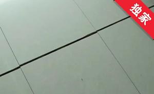 【视频】地基下沉楼房裂纹 居民居住心难安