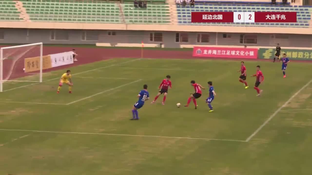 【进球视频】延边北国0:3大连千兆