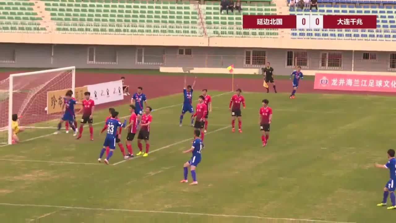【进球视频】延边北国0:1大连千兆