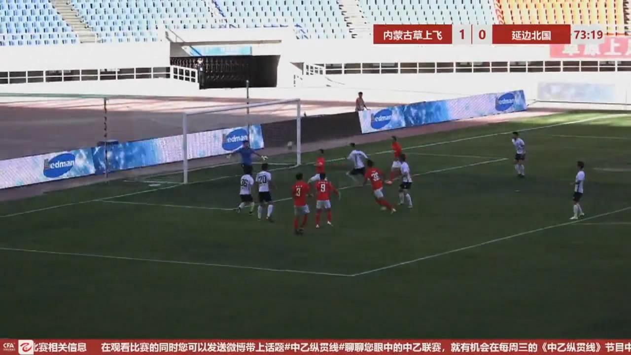 【進球視頻】內蒙古草上飛2:0延邊北國