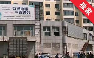 【视频】废置广告牌隐患多 居民生活受影响