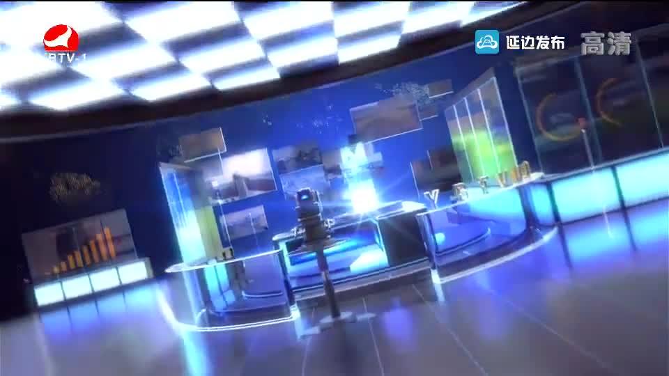 延边新闻 2019-06-22