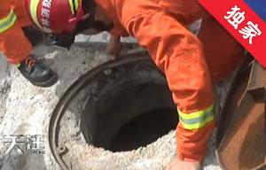 【视频】工人下井被困 消防救援人员紧急施救
