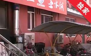 【视频】净化设备老化 饭店油烟影响生活