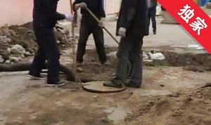 【视频】下水管道破损 社区协调解决