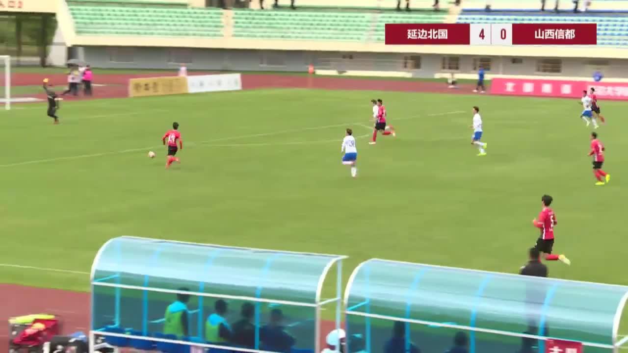 【进球视频】延边北国5:0山西信都