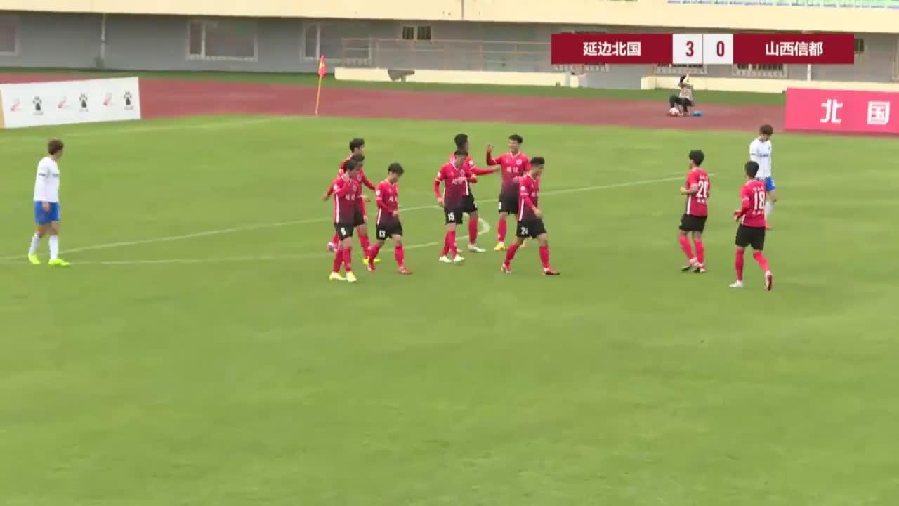【进球视频】延边北国4:0山西信都