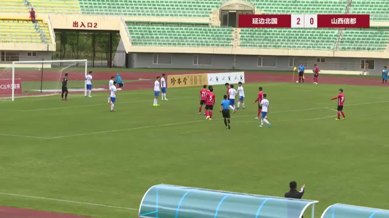 【进球视频】延边北国3:0山西信都