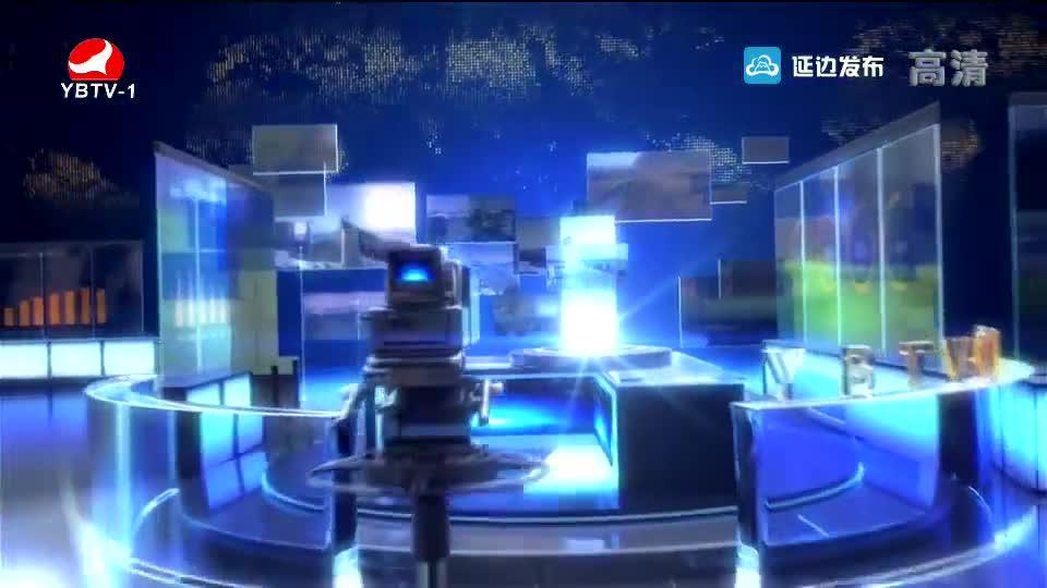 延边新闻 2019-06-15