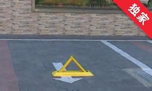 【视频】违规占用公共停车位 执法部门清理整治
