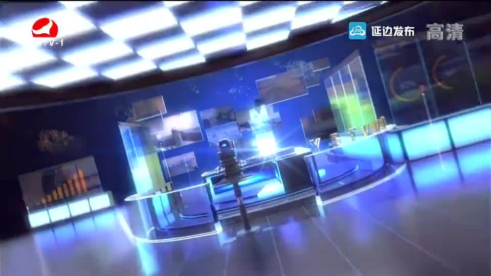 延边新闻 2019-07-21