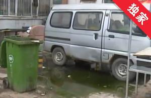 【视频】下水井频繁堵塞 维修费用却难收取