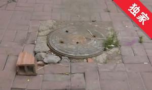 【视频】马葫芦塌陷需维修 收费工作难开展