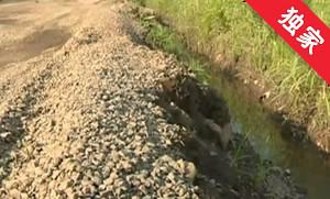 【视频】水泥路变成沙土路 村民生产生活受影响