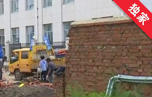【视频】围墙开裂有危险 社区积极消隐患
