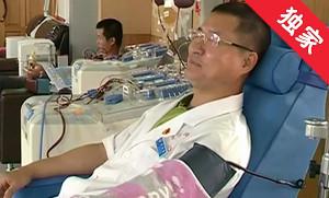 【视频】无偿献血27载 用爱点亮生命希望