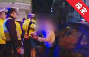 【視頻】一男子酒駕被查 企圖逃離被制止