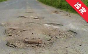 【視頻】道路破損嚴重 行車安全難保障