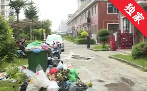 【视频】居民不交卫生费 垃圾成堆影响生活