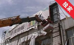 【视频】废弃牌匾存在安全隐患 社区城管联合拆除