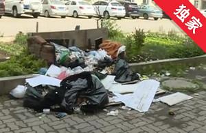 【视频】卫生费收不齐 小区垃圾无人清