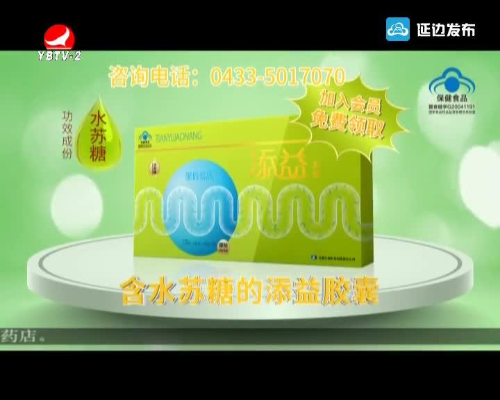 天南地北延邊人 2019-07-06