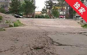 【視頻】道路破損多年 居民盼維修