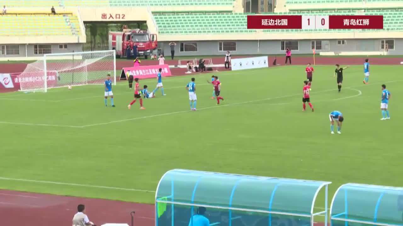 【进球视频】延边北国2:0青岛红狮