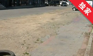 【视频】施工过后路面破损 修复工作该谁负责