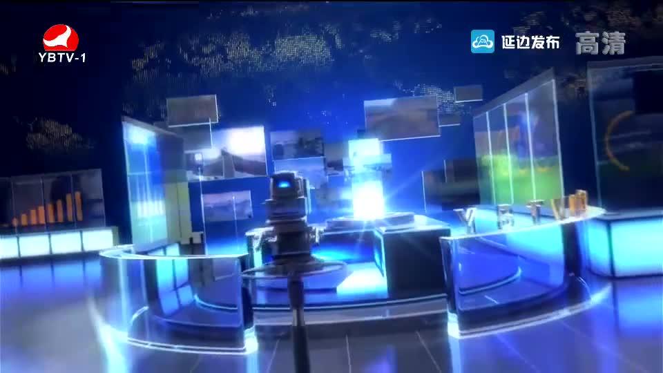 延边新闻 2019-08-18