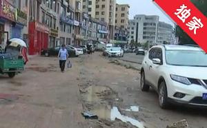 【视频】路面施工未恢复 门市房经营受影响