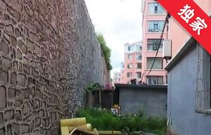 【视频】墙体倒塌有隐患 居民盼望尽快维修