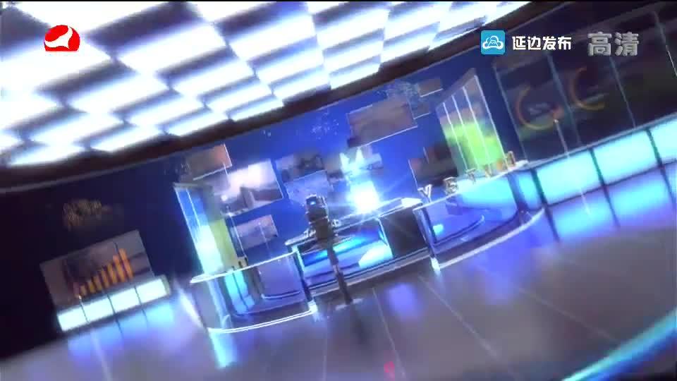 延邊新聞 2019-08-14